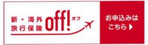 新・海外保険旅行off!